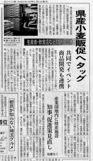日経新聞に埼玉産小麦ネットワーク掲載