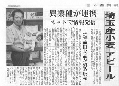 日本農業新聞に埼玉産小麦ネットワーク掲載