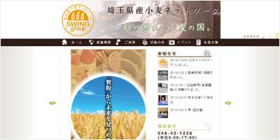 埼玉産小麦ネットワークの公式ページ