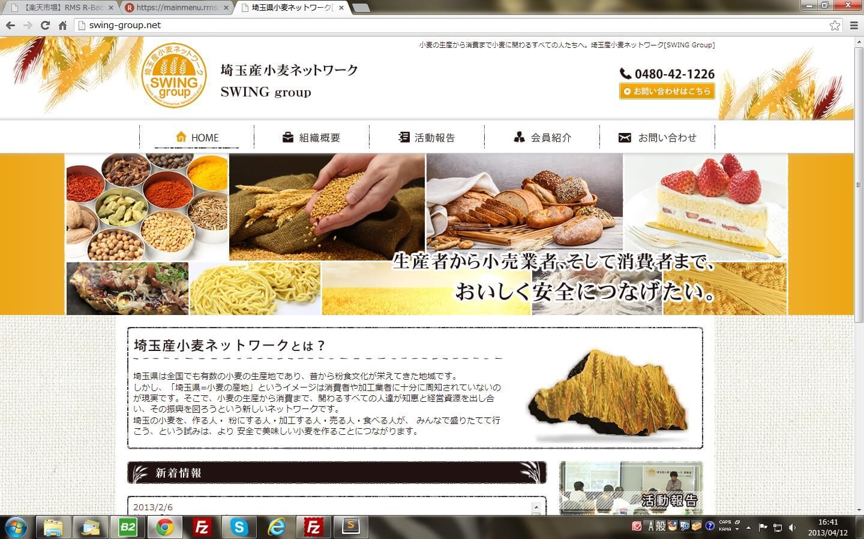 埼玉産小麦ネットワーク リニューアル
