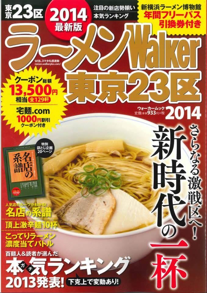 東京ラーメンWalkerに掲載