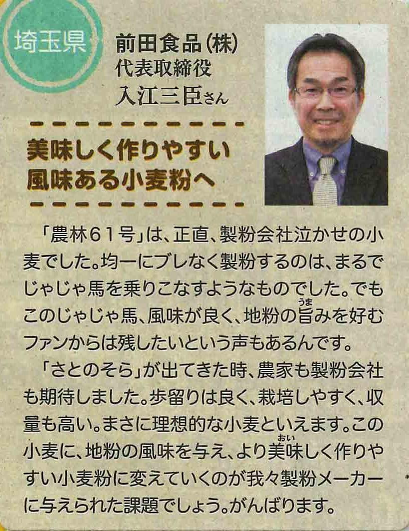 朝日新聞小麦粉ジャパンに弊社社長が掲載されました