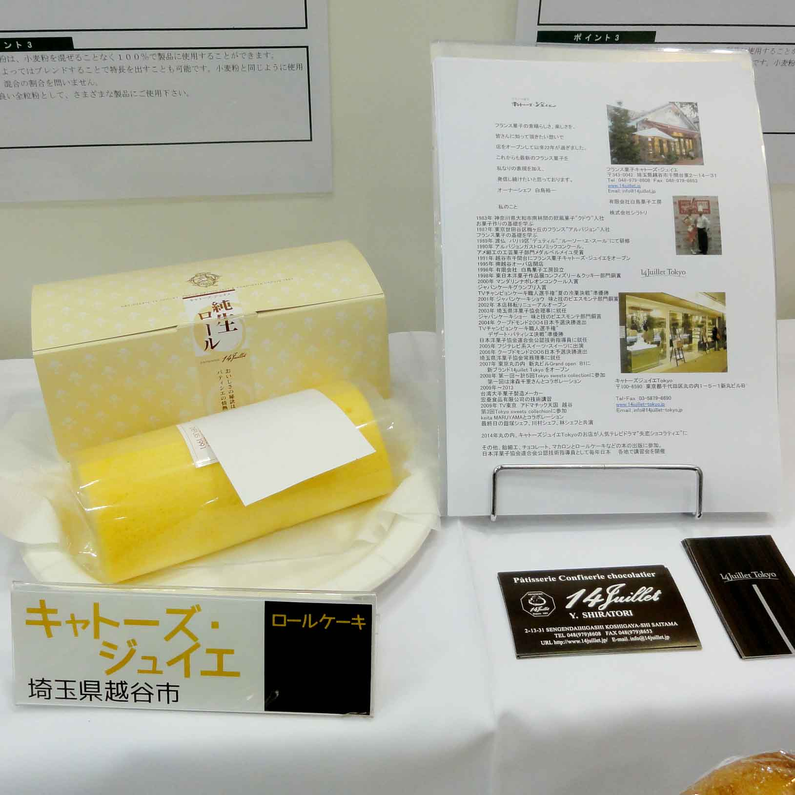 ブーランジェリーパティスリー&ブーランジェリージャパン 2014 出展