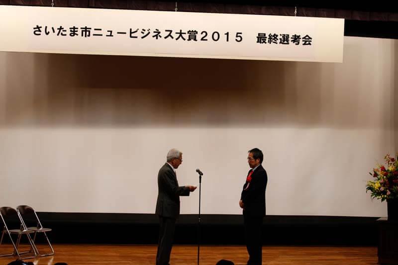 さいたま市ニュービジネス大賞2015 受賞