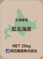 紅北海道画像
