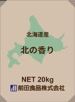 北の香り画像