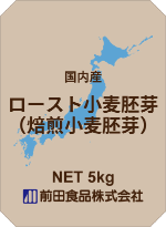 国内産ロースト小麦胚芽(焙煎小麦胚芽)画像