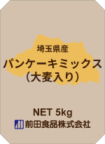 国産パンケーキミックス(大麦入り)画像