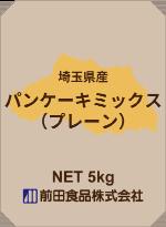 国産パンケーキミックス(プレーン)画像