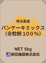 国産パンケーキミックス(全粒粉100%)画像