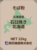 そば粉 石臼挽き 北海道画像