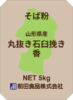 そば粉 香 山形県産 丸抜き石臼挽き画像