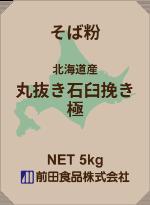 そば粉 極 北海道産 丸抜き石臼挽き画像