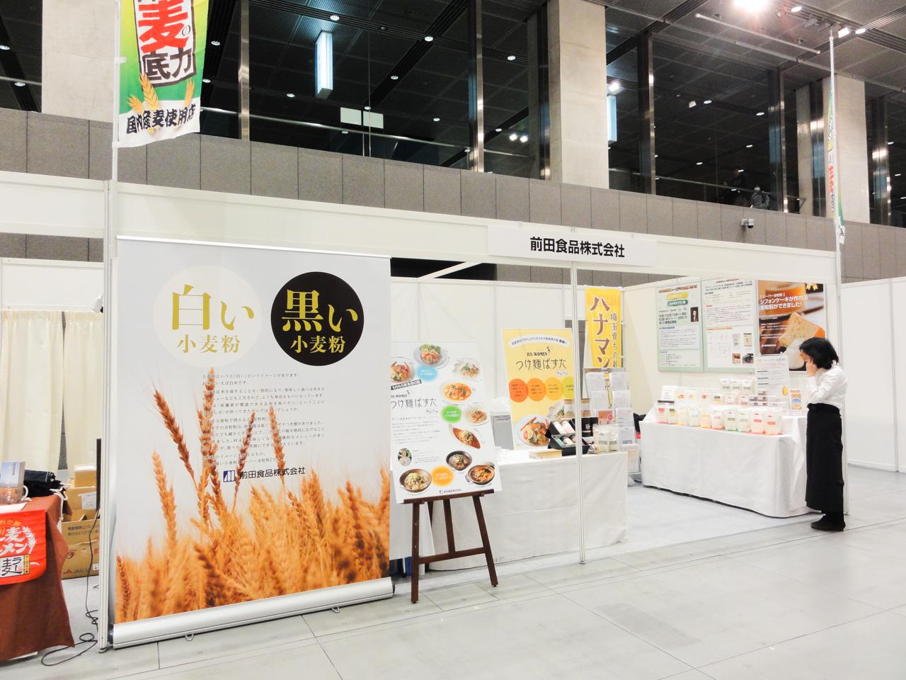 【イベント】全国統一試食会 商談会画像