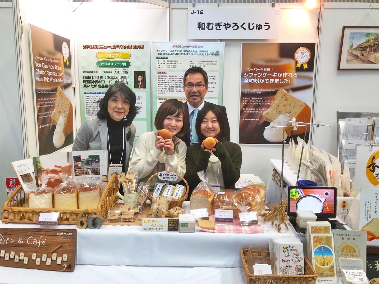 【イベント】埼玉県農商工連携フェア 出展画像