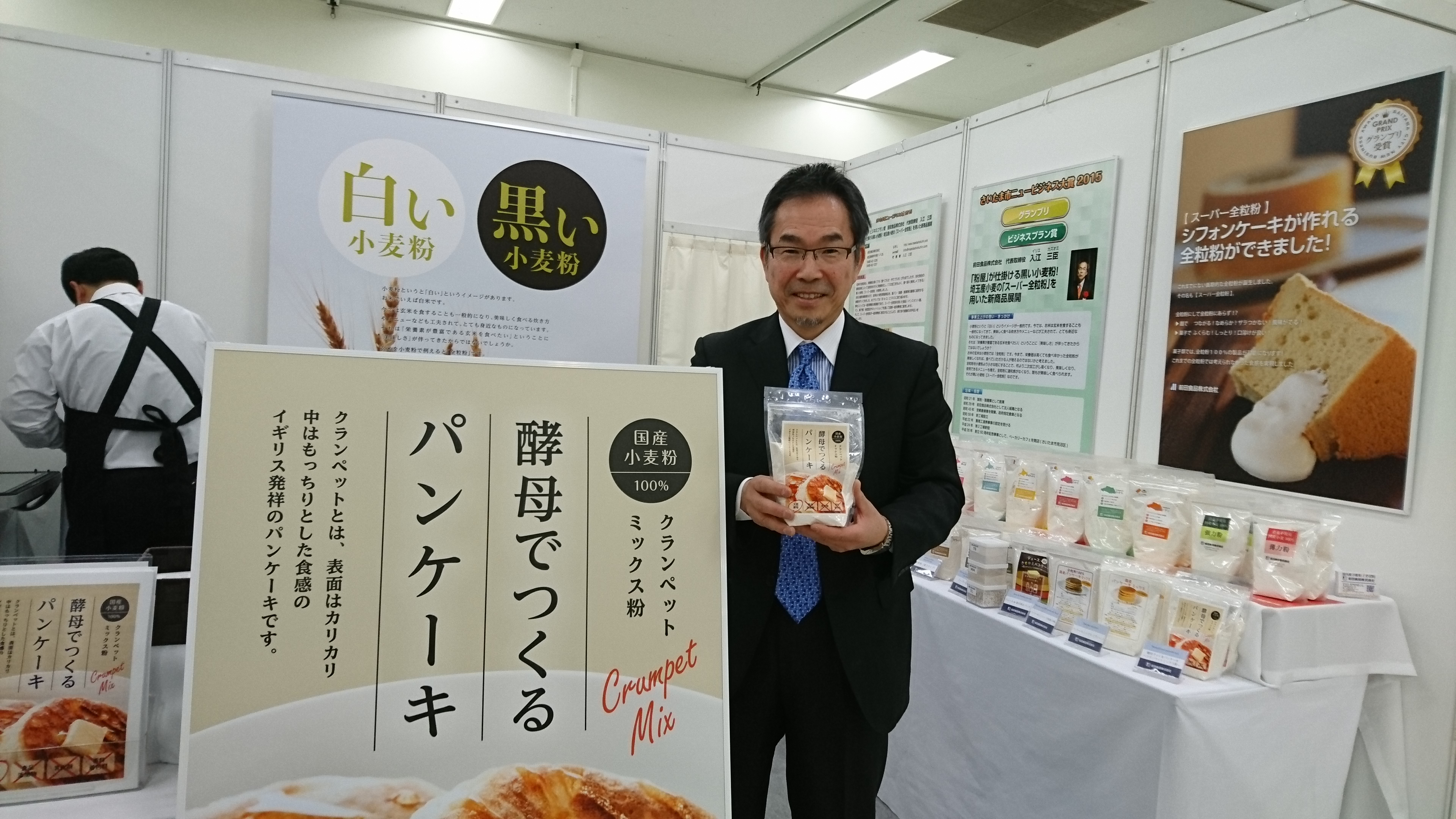 【イベント】全国統一試食会・商談会 出展画像