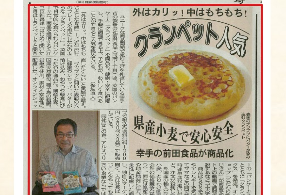 弊社のクランペットミックスが埼玉新聞に掲載されました。画像
