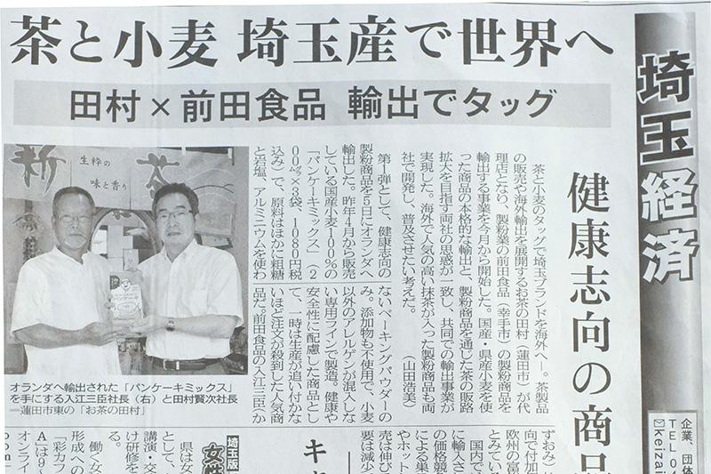海外輸出事業の記事が新聞に記載されました。画像