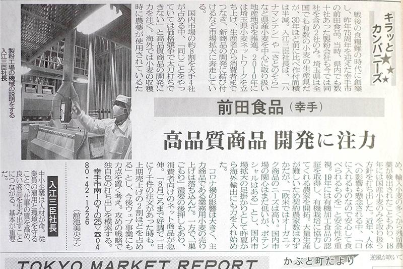 弊社の商品開発への取り組みが掲載されました。画像